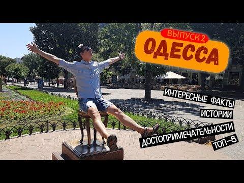ОДЕССА 2018 🇺🇦 ТОП-8 ДОСТОПРИМЕЧАТЕЛЬНОСТЕЙ