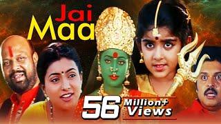Jai Maa (Kottai Mariamman) | Full Movie | Tamil Hindi Dubbed Action Movie - Download this Video in MP3, M4A, WEBM, MP4, 3GP