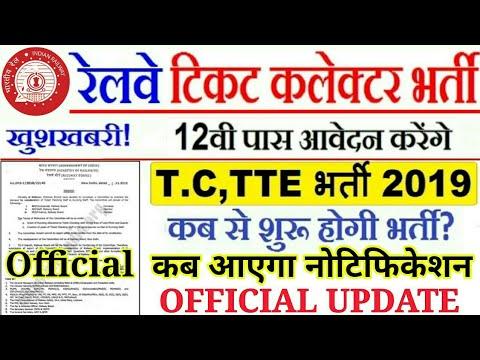 Railway TC,TTE (Ticket Collector) Recruitment 2019 Official Update कब आएंगे Notification?