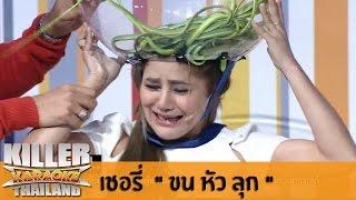 "Killer Karaoke Thailand - เชอรี่  ""ขน หัว ลุก"" 02-06-14"