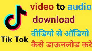 How To Download Tiktok Audio    Hindi   
