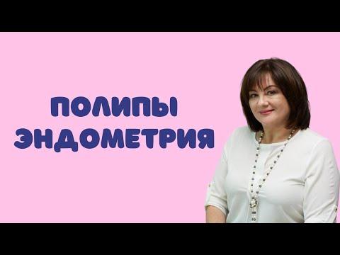 Полипы эндометрия - Др. Елена Березовская -
