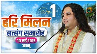 Shri Devkinandan Thakur Ji Maharaj || Hari Milan Satsang Samaroh In Jammu - Day 01 || 10-May-2015