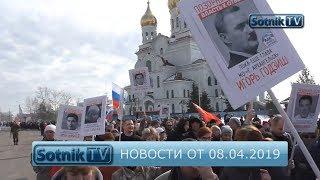 НОВОСТИ. ИНФОРМАЦИОННЫЙ ВЫПУСК 08.04.2019
