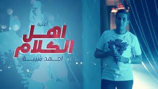 أغنية ( اهل الكلام ) احمد شيبة وراشيل تحميل MP3