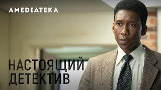 Настоящий детектив 3 сезон | За кадром