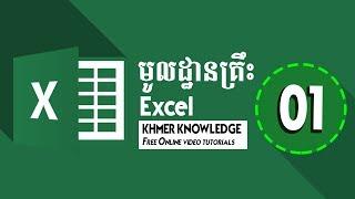 Learn Basic Excel Speak Khmer Part 1