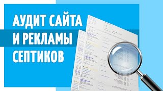 Аудит сайта и рекламы септиков от Полезного Маркетолога