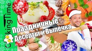 Меню на Новый год | НОВОГОДНИЕ ДЕСЕРТЫ и ВЫПЕЧКА |  рецепты на праздничный стол | что приготовить