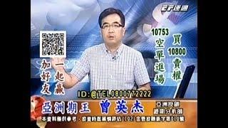 2018-09-12 曾英杰 亞洲期王