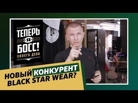 Теперь я Босс! Что будет с Black Star Wear без Пашу?