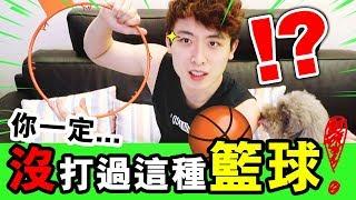 【💡偉大發明~】你一定沒打過這種「🏀籃球」!令洗衣服更有趣的「家居恩物」!(中字)