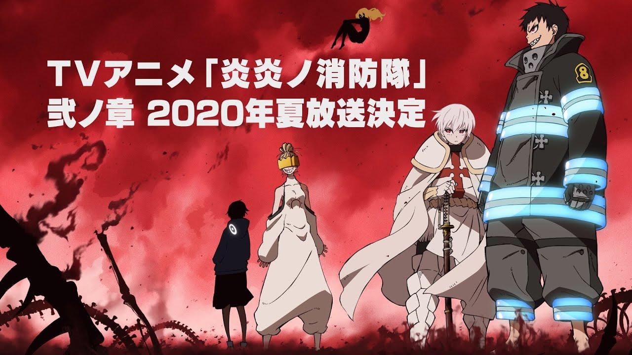 アニメ 2020 夏