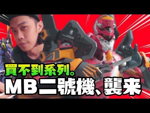 新世紀福音戰士:MB二號機、襲來!【玩具人玩玩具】BANDAI METAL BUILD 系列 EVA-02