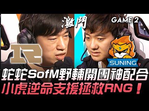 LPL夏季賽精華 RNG vs SN 小虎逆命各種抓單 NEW凱能團戰瘋狂針對AD game2