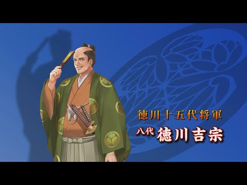 第8代将軍・徳川吉宗