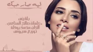 تحميل اغاني بلقيس...ليه صار حبك-مع الكلمات Balqees...Lay Sar Hobak-With Lyrics MP3