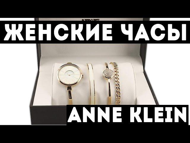 Видео часы Anne Klein