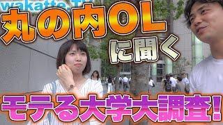 丸の内OLに聞いたモテる大学大調査!【wakatte.TV】#99 - YouTube