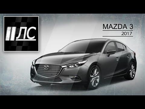 Mazda 3 Sedan Седан класса C - тест-драйв 3