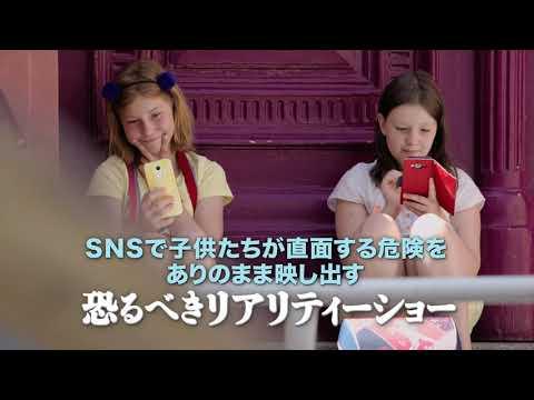 映画『SNS-少女たちの10日間-』オフィシャルサイト