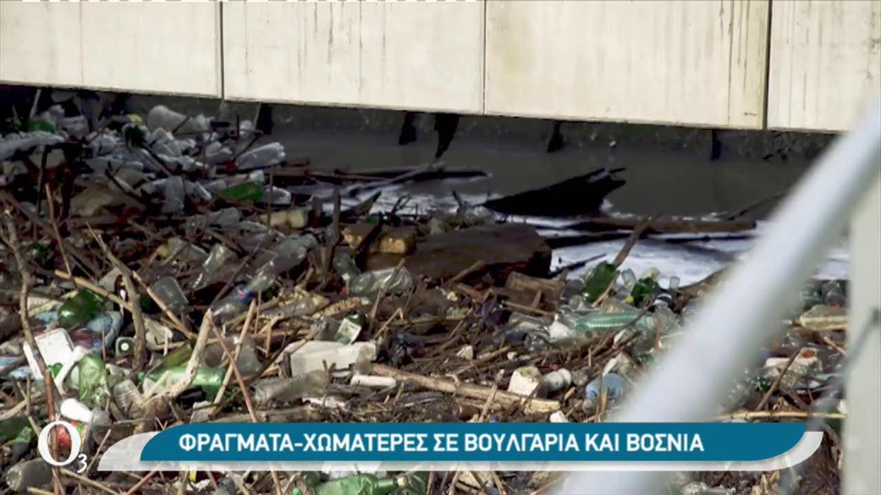 Τόνοι σκουπιδιών φράζουν… τα φράγματα | 03/02/2021 | ΕΡΤ