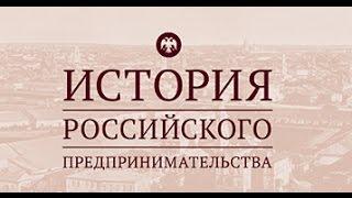 Интервью: Николай Левицкий об Истории российского предпринимательства