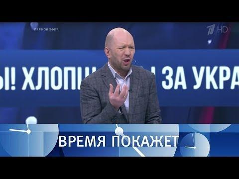 Украина: власть радикалов. Время покажет. Выпуск от 11.02.2019