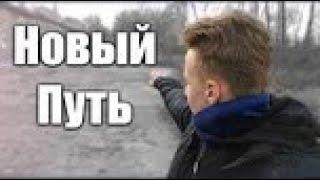 МОЙ НОВЫЙ ПУТЬ WORKOUT l DAN