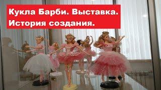 Кукла Барби и другие известные куклы. Рыбинск. Выставка