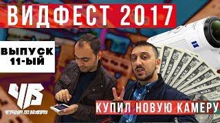 ЦУМ или Дубровка ? ВИДФЕСТ 2017. Вертушка Соболева. Сатир упал на сцене.