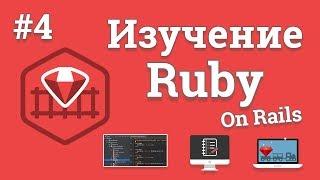 Изучение Ruby On Rails / #4 - Добавление Bootstrap 4 стилей к сайту