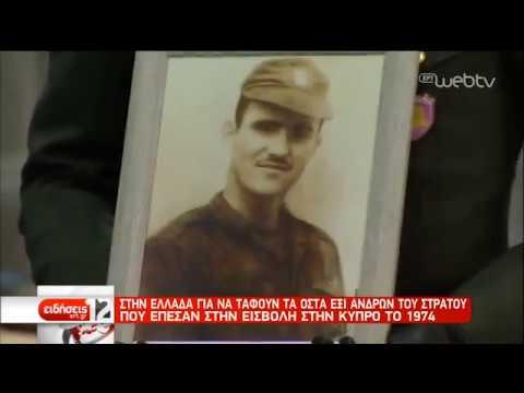Στην Ελλάδα τα οστά έξι στρατιωτών που έπεσαν στην εισβολή στην Κύπρο | 06/12/2019 | ΕΡΤ