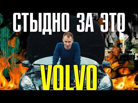 Фото к видео: КОНКУРС! ФОРД ПОИМЕЛ Вольво? II Ремонт двигателя/мотора Volvo S60 1.6T (B4164T / T3 / T4)