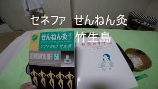 せんねん灸 竹生島 ~鍼灸師が解説するお灸シリーズ~