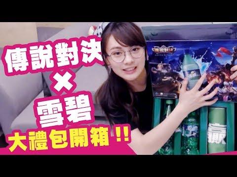 《小葵精華》傳說對決 x 雪碧 大禮包開箱!!!! 嗝~~