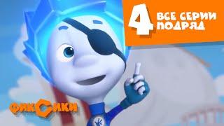Фиксики Все серии подряд - Все серии подряд (сборник 4) Познавательные мультики для детей