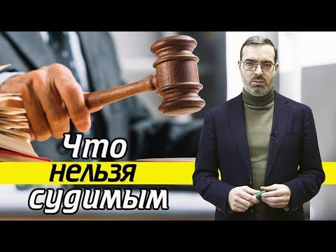 Где нельзя работать судимому? | Какие есть ограничения из-за судимости в РФ