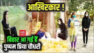 प्रकट हो गई हैं Bihar Election 2020 में Plurals की CM Candidate Pushpam Priya Choudhary | HS BIHAR - Download this Video in MP3, M4A, WEBM, MP4, 3GP