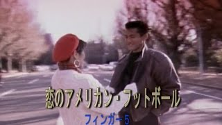 恋のアメリカン・フットボールカラオケフィンガー5
