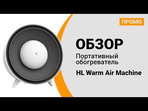 Портативный обогреватель HL Warm Air Machine — Промо Обзор!