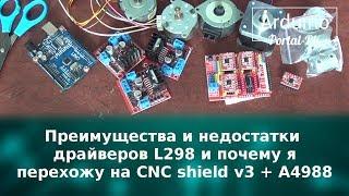 Преимущества и недостатки драйверов L298 и почему я перехожу на СNC shield v3 + A4988
