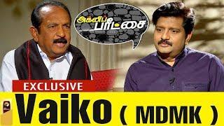 Agni Paritchai:தமிழகத்தின் அடுத்த முதல்வர் ஸ்டாலின் தான் Vaiko Interview On Who's Next CM? 11/08/18