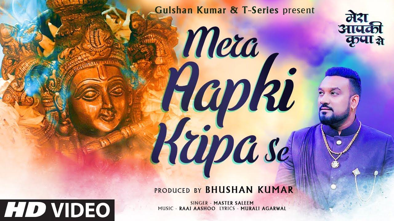 Mera Aapki Kripa Se | Master Saleem | Raaj Aashoo | Murali Agarwal | Adnan A Khan - -Master Saleem Lyrics in hindi