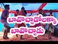 bavochade akka bavochade song 2018 / rela re rela re video songs telugu new / gunnempudi village video download