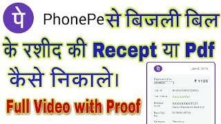 Phone pe electricity bill pay payment Receipt in pdf    Electricity bill payment