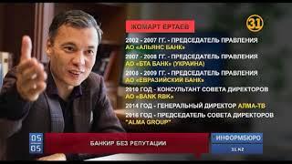 Жомарт Ертаев: хроника скандалов