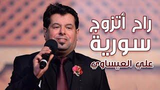 اغاني حصرية راح أتزوج سورية علي العيساوي تحميل MP3