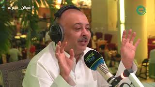 """برنامج #ممكن_نتعرف؟   ضيف الحلقة """"حسن البلام"""" مع علي نجم Marina FM 90.4"""