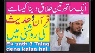 Talaq Kay Baad Ruju Aur Is Ka Tariqa | Darul Ifta Ahle